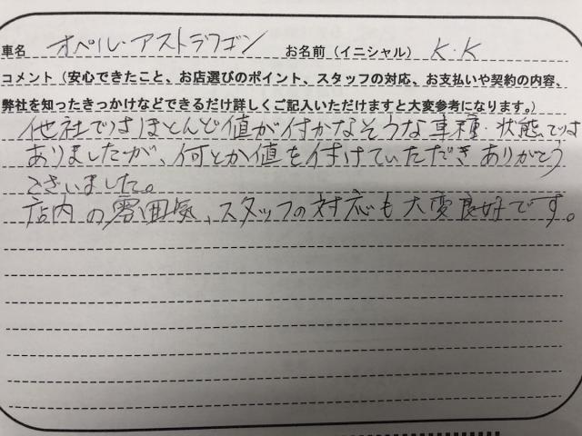 神奈川県 20代 男性 K.K様