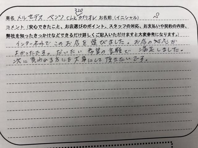 静岡県 40代 男性 S様