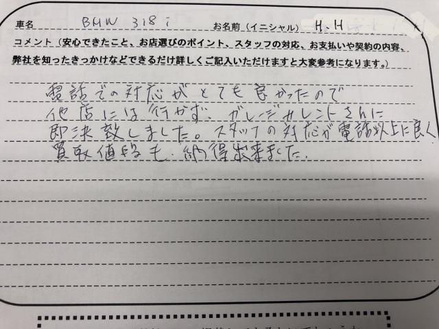 神奈川県 50代 男性 H.H様