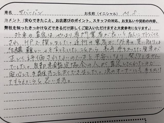 栃木県 40代 男性 M.S様