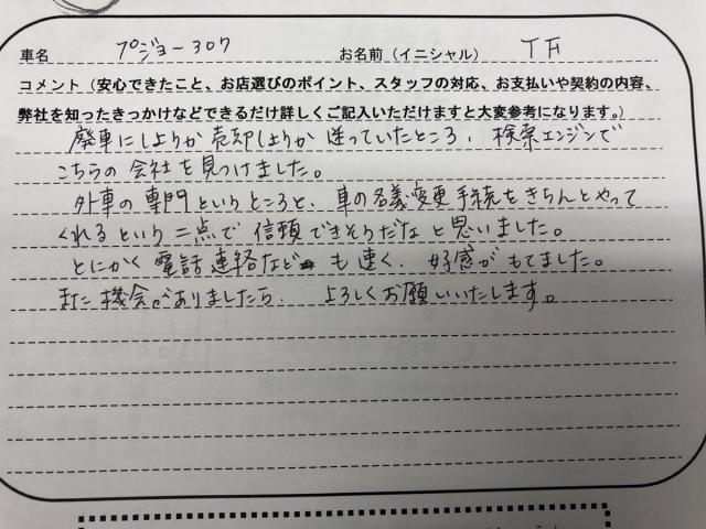 埼玉県 40代 女性 TF様