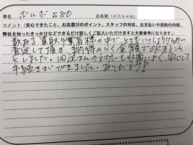 神奈川県 40代 男性 T.K様
