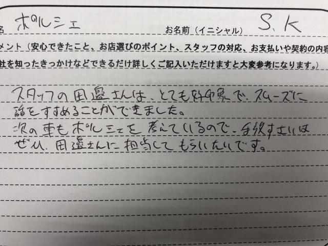 青森県 30代 男性 S.K様