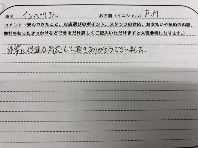 東京都 30代 男性 F.M様