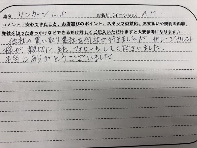 神奈川県 40代 女性 AM様