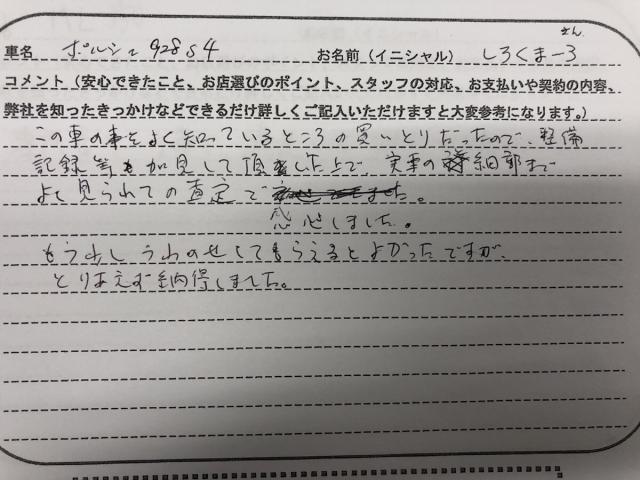 神奈川県 40代 男性 S様