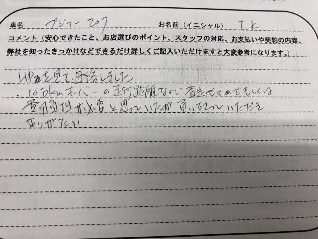 福岡県 40代 男性 I.K様