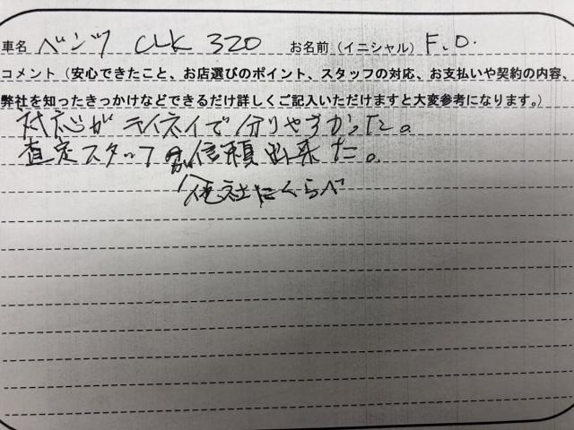 神奈川県 50代 男性 F.O様
