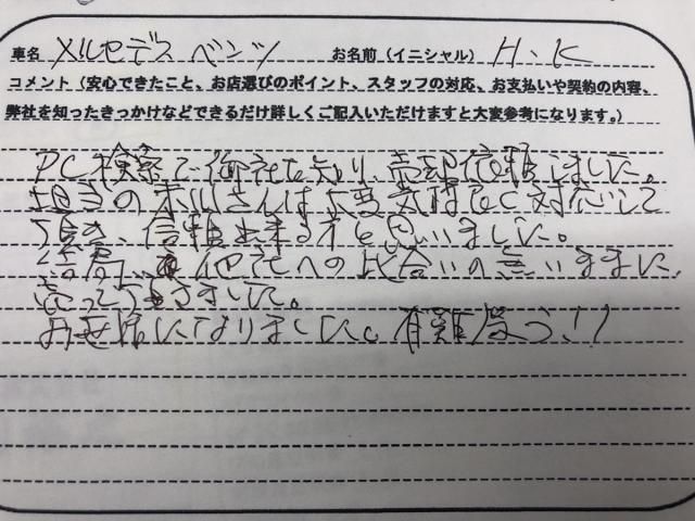 兵庫県 男性 H.K様