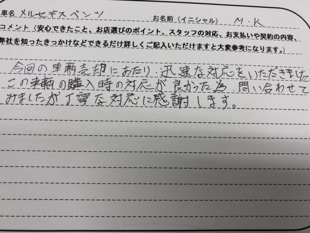 秋田県 40代 男性 M.K様