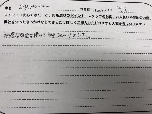 神奈川県 20代 男性 YK様