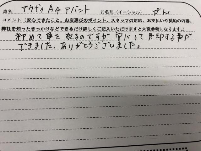 広島県 10代 男性 G様