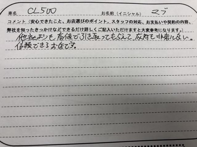 千葉県 20代 男性 M様