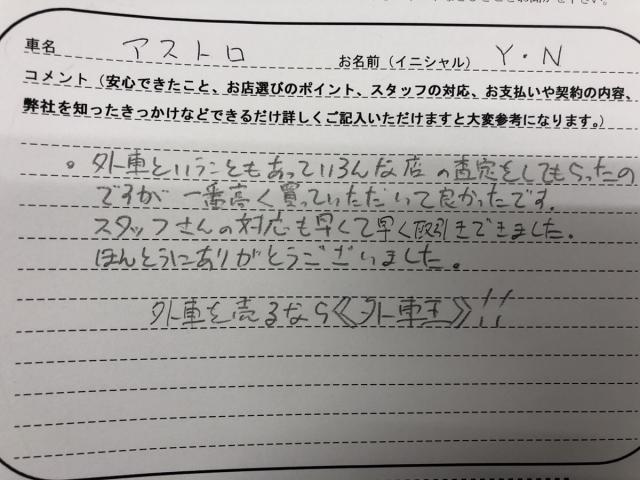 福岡県 40代 男性 Y.N様
