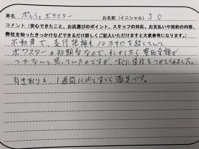 愛知県 40代 男性 J.O様