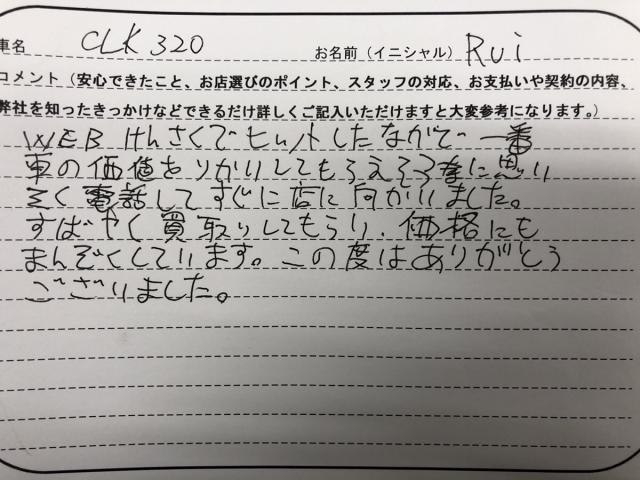 東京都 40代 女性 Rui様
