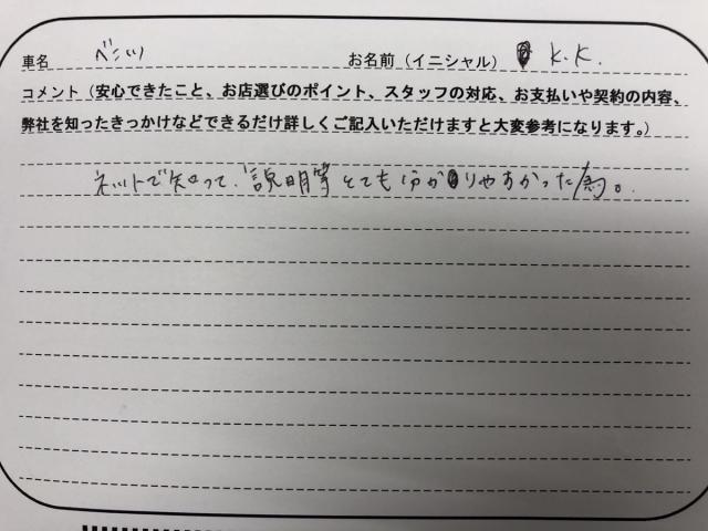 神奈川県 20代 女性 K.K様