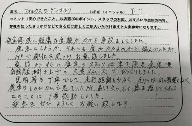 神奈川県 30代 男性 Y.T様