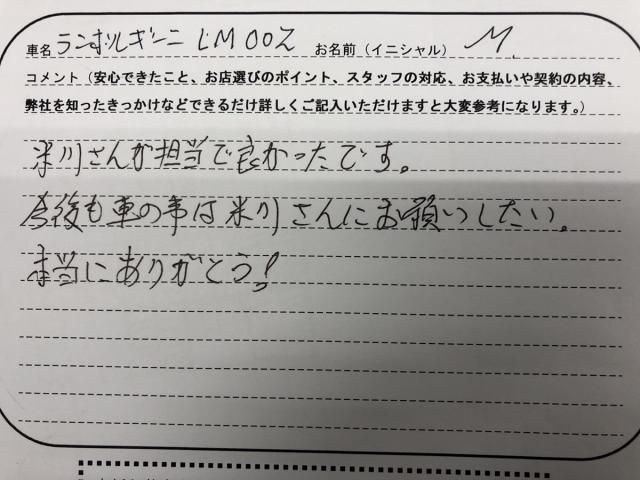 大阪府 60代 男性 M様