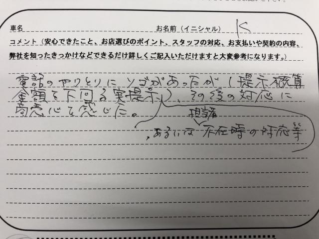 福岡県 40代 男性 K様