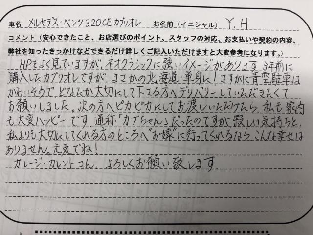 東京都 50代 男性 Y.H様