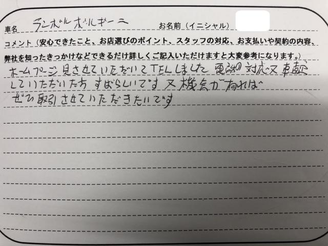 兵庫県 40代 男性 S様