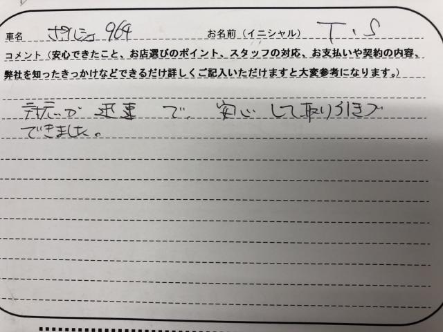 新潟県 40代 男性 T.S様