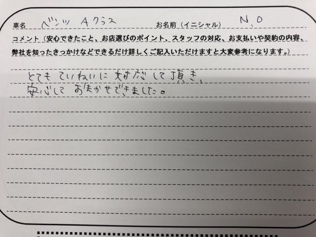 埼玉県 30代 女性 N.O様