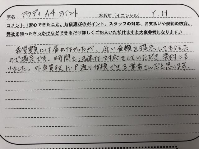 東京都 40代 女性 Y.H様