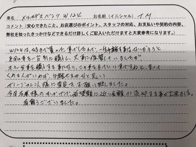 愛媛県 60代 男性 TM様