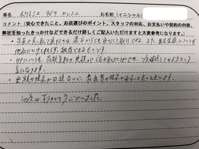 奈良県 70代 女性 K.O様
