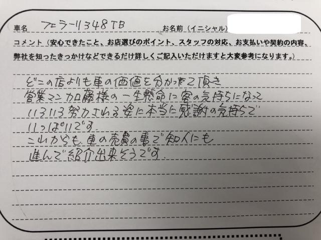 愛知県 40代 男性 K様
