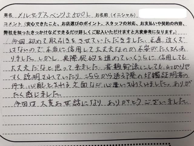 栃木県 40代 男性 S様