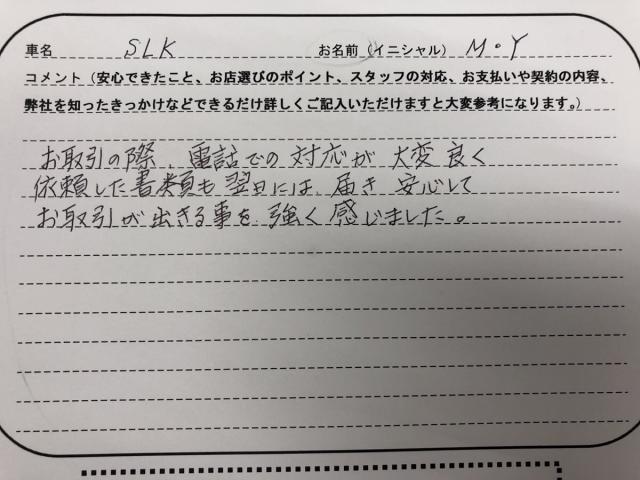 石川県 20代 男性 M.Y様