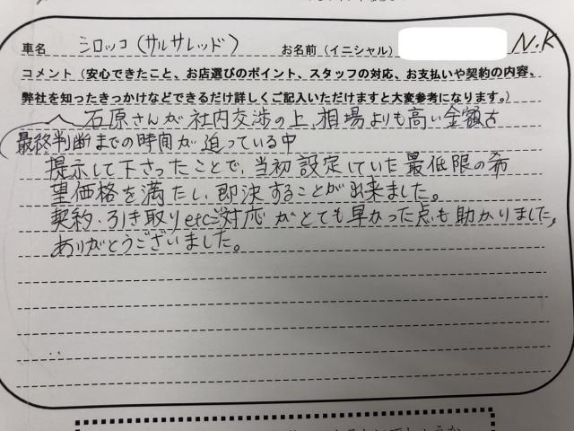 神奈川県 30代 男性 N.K様