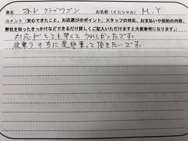 静岡県 30代 男性 M.Y様