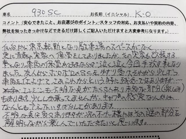 宮城県 40代 男性 K.O様
