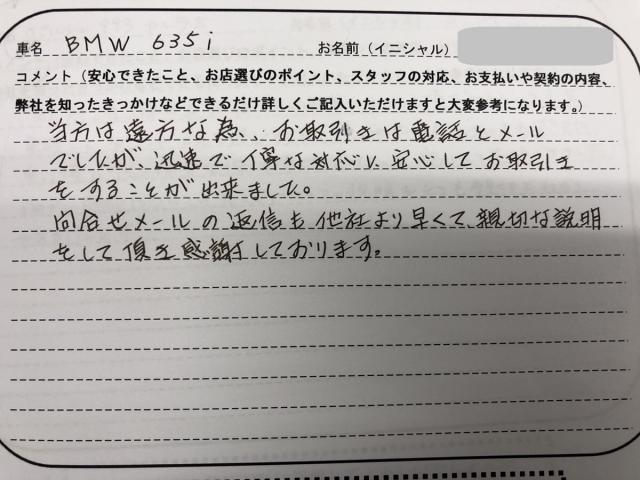 北海道 男性 H様