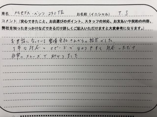 東京都 30代 男性 T.S様
