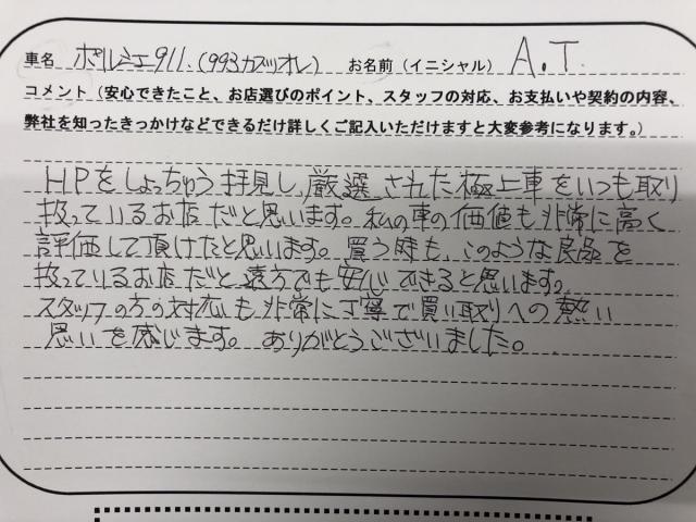 広島県 40代 男性 A.T様