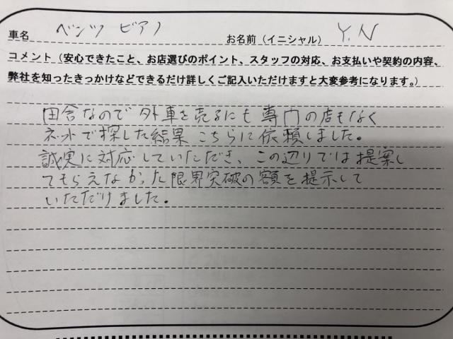長野県 30代 男性 Y.N様