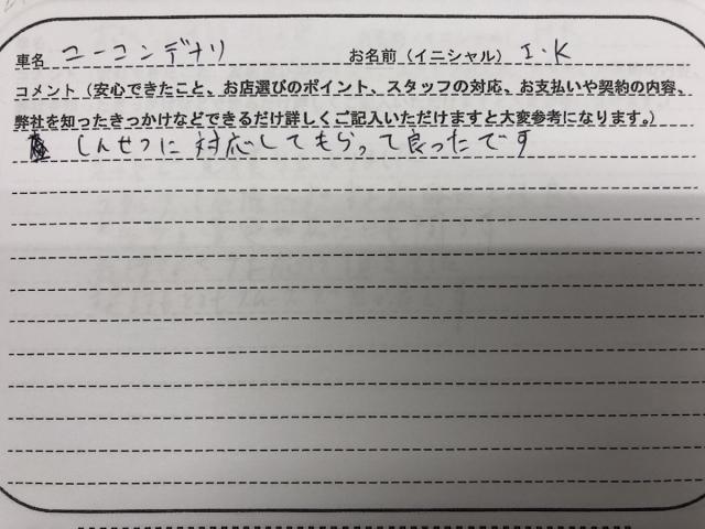 熊本県 20代 男性 I.K様