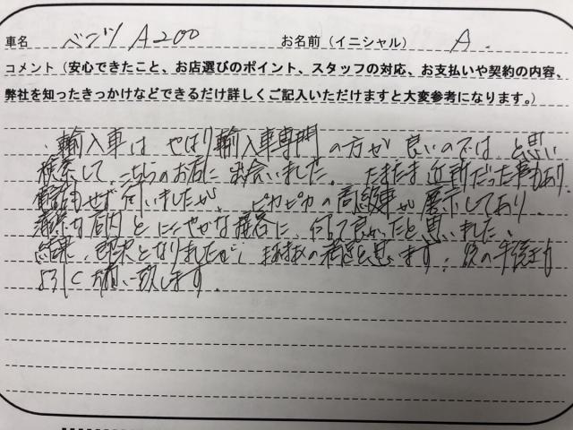 神奈川県 50代 女性 A様