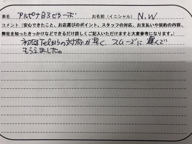 大阪府 40代 男性 N.W様