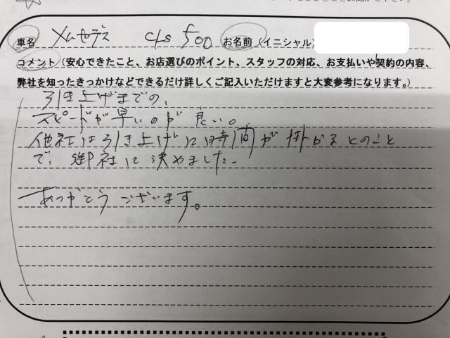 東京都 30代 男性 S様