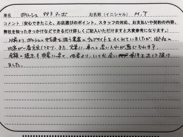 長崎県 50代 男性 M.T様