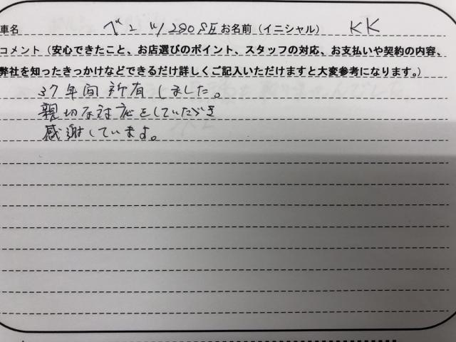 北海道 70代 女性 KK様