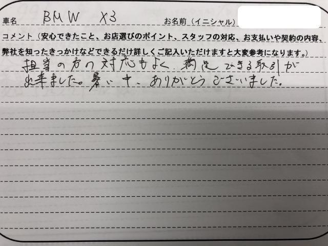 東京都 30代 男性 Y様