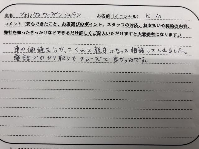 神奈川県 30代 男性 K.M様