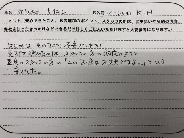 福井県 50代 男性 K.M様